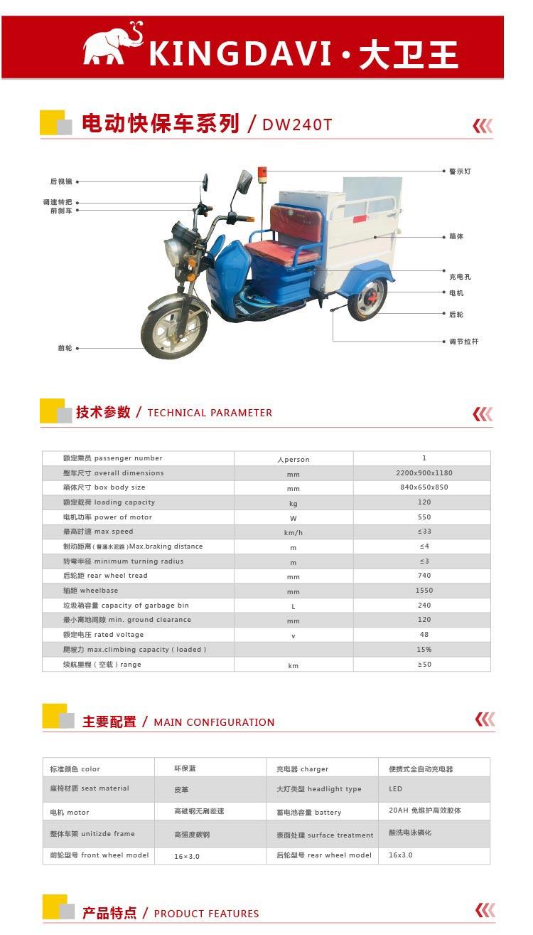 甘孜垃圾运输车,环保车