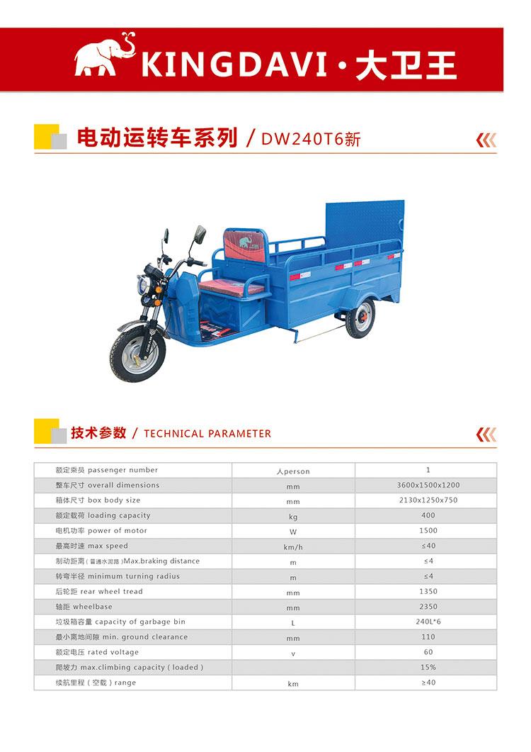 广安垃圾运输车