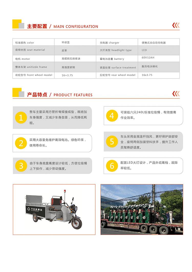 广安电动保洁车