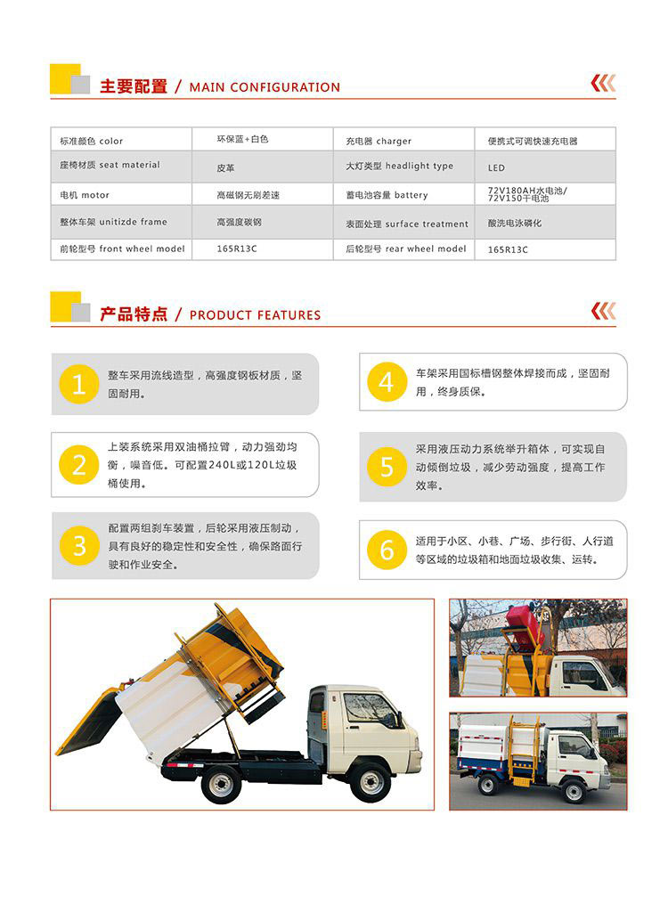 广安电动环卫车,垃圾运输车